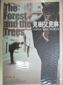 【書寶二手書T8/社會_NGF】見樹又見林-社會學作為一種_Allan G. Johnson