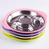 304不銹鋼寶寶分格餐盤 兒童餐具分隔格碗餐盤嬰兒盤三格分菜盤子【時尚家居館】