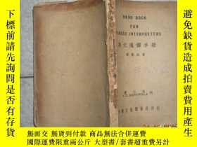 二手書博民逛書店HAND罕見BOOK FOR CHINESE INTERPRET