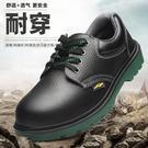 勞保鞋男夏季耐磨油酸堿鋼包頭防穿刺透氣電焊工作鞋防護鞋安全鞋 優拓