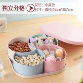 糖果罐小麥秸稈多格糖果盒零食盤子帶蓋結婚過年干果盒  SQ12500『時尚玩家』