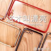 蘋果手機殼7Plus套8透明矽膠女男防摔軟殼7P超薄i8全包個性創意潮牌8p  優家小鋪