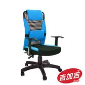 GXG 高背半網 電腦椅 型號002#訂購備註顏色