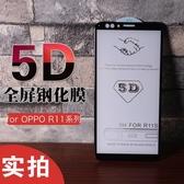 【TG 】OPPO R11S 鋼化膜5D 冷雕全屏覆蓋高清膜防指紋全屏貼合R11 plus 手機鋼化膜R9s 鋼化膜
