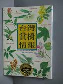 【書寶二手書T8/動植物_OHW】台灣賞樹情報_張碧員,呂勝由