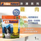 【毛麻吉寵物舖】紐西蘭 K9 Natural 生食餐 (冷凍)*雞肉1kg 鮮食/主食/飼料