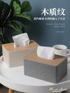 抽紙盒家用客廳創意紙巾盒北歐ins風紙抽盒簡約輕奢定制餐巾紙盒 果果輕時尚