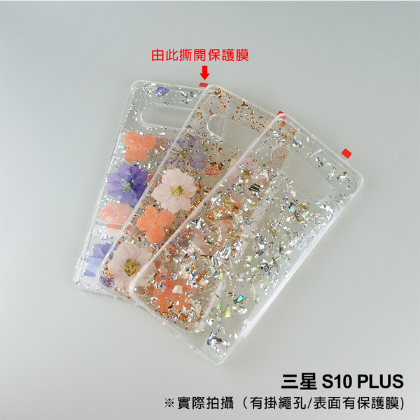 三星 S10+ SM-G975 金箔 花瓣 乾燥花 保護殼 手機殼 防摔 透明保護套 閃耀 網美推薦 手機套