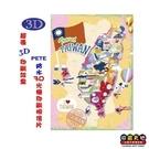 【收藏天地】台灣紀念品*3D明信片-台灣手繪圖B ∕文創 手帳 文具 禮品 小物 手冊