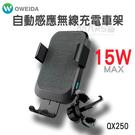 marsfun火星樂 (Oweida) QX250 自動感應無線快充車用手機支架 無線充電車架 15W 車載固定座
