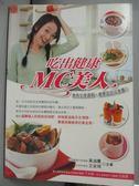 【書寶二手書T1/保健_YEJ】吃出健康MC美人_黃淑惠