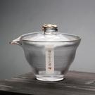 杯手蓋碗玻璃茶碗茶壺 茶杯功夫防燙日式抓壺磨砂泡茶公道單個三才金邊