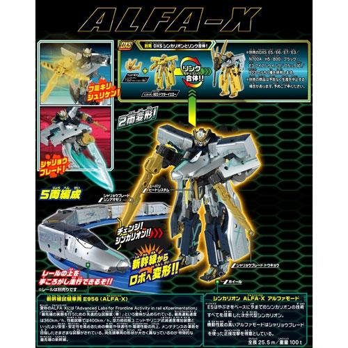特價 PLARAIL 新幹線變形機器人 DXS104 阿爾法X_ TP61999