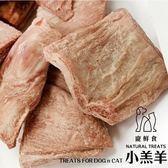 *KING WANG* 寵鮮食《冷凍熟成犬貓零食-小羔羊90g》 可常溫保存 無其他添加物