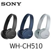 SONY WH-CH510 無線藍牙 耳罩式耳機 (公司貨保固一年)