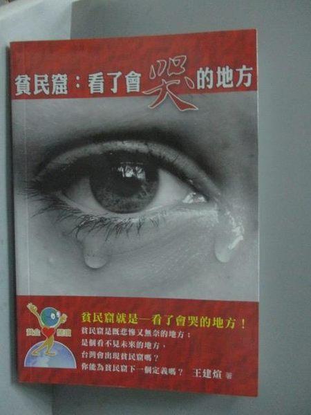 【書寶二手書T4/社會_HBV】貧民窟-看了會哭的地方_王建煊