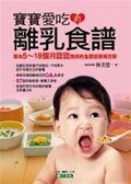 (二手書)寶寶愛吃的離乳食譜