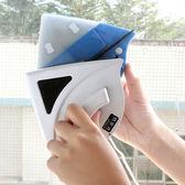 ♚MY COLOR♚三角形雙面玻璃清潔器 磁性 刮水 清洗 衛生 汙漬 汙垢 殘留 刮水 刮刀【M83】