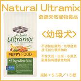 *KING WANG*【兩包組】Natural ultramix 奇跡《幼母犬/羊肉米/成犬》-5.5磅
