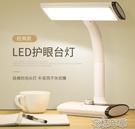 檯燈LED護眼檯燈書桌充電插電兩用學生兒童學習專用宿舍臥室床頭 花樣年華