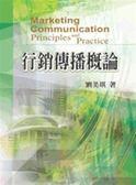(二手書)行銷傳播概論 第一版 2004年
