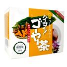 《沖繩》薑黃苦瓜茶(0.5gX25包)