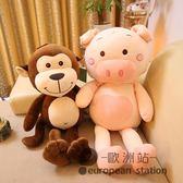 玩偶/跳跳猴毛絨玩具小猴子公仔豬陪睡「歐洲站」