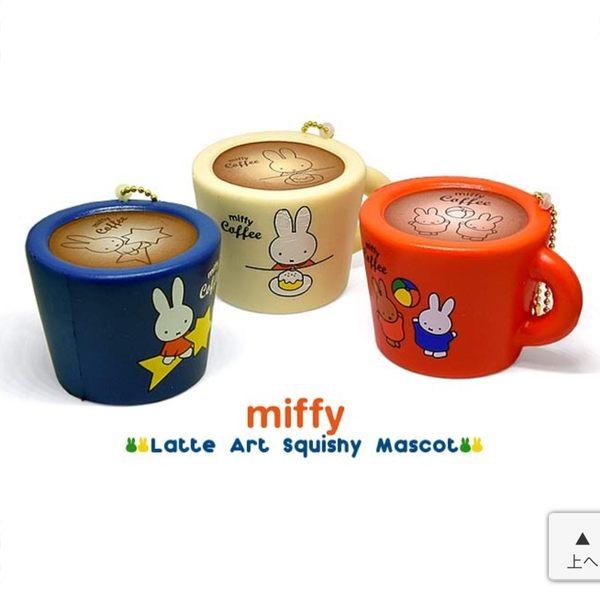 Hamee 日本正版 MIFFY 米菲兔吉祥物 squishy 捏捏 拉花拿鐵杯系列 舒壓捏捏樂 珠鍊吊飾 (三入組)
