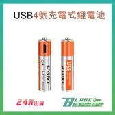 USB充電4號電池 一組2入 充電式電池 充電線 AAA電池 環保 乾電池 鋰電池