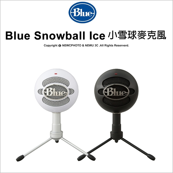 Blue Snowball Ice 小雪球麥克風 USB電容式 直播 錄音 Podcast 公司貨【可刷卡】薪創數位