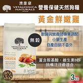 【毛麻吉寵物舖】Vetalogica 澳維康 營養保健天然糧 農飼鮮雞狗糧 3KG 飼料