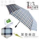 雨傘 萊登傘 超大傘面 可遮三人 不回彈 無段自動傘 鐵氟龍 易甩乾 Leotern(藍白格紋)