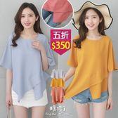 【五折價$350】糖罐子純色不規則下擺雪紡上衣→預購【E52640】
