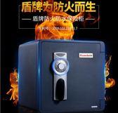 保險櫃 保險2092箱家用小型防火防水保險櫃入墻隱形機械密碼保險箱文件保管箱 非凡小鋪 JD