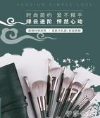 化妝刷14支綠云化妝刷套裝超柔軟初學者全套美妝工具套刷粉刷臉部刷巨軟 伊莎gz