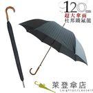 雨傘  ☆萊登傘☆ 超撥水 自動直傘 大...