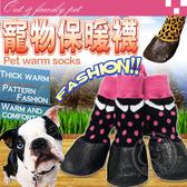 【培菓平價寵物網】寵物彈性束口寵物保暖鞋襪(止滑-防掉-花色隨機)