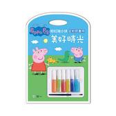 粉紅豬小妹金粉膠畫冊:美好時光(C675125)【著色本】