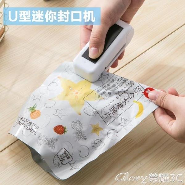 迷你封口機零食封口機小型迷你家用手持塑封機包裝袋食品保鮮便攜式封口神器 榮耀