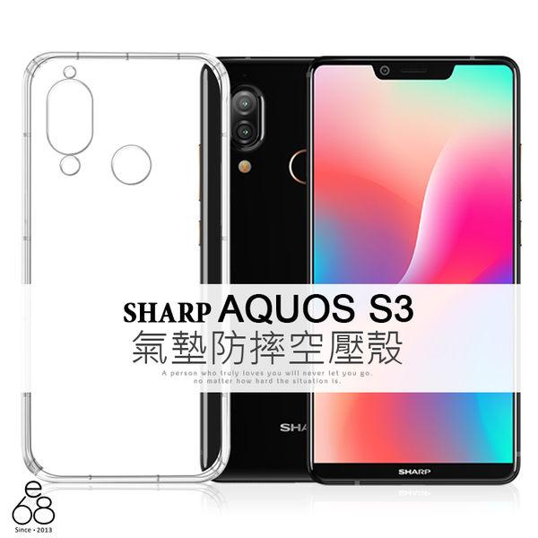 防摔殼 Sharp 夏普 AQUOS S3 5.99吋 手機殼 空壓殼 透明 保護殼 氣墊殼 軟殼 果凍套 保護套
