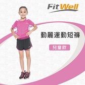 【Fitwell】動麗運動短褲-兒童款/親子休閒運動短褲-慢跑/路跑/休閒/健身