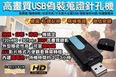 【台灣安防】監視器 USB 偽裝針孔蒐錄機 720P 低照度 拍照/錄影/錄音/徵信 蒐證 邊充邊錄 DVR 攝影機