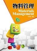 物料管理(第三版)