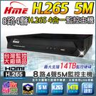 監視器攝影機 HME 環名興業 8路監控主機 H.265 5M 500萬監控 台灣大廠 台灣安防