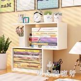 小書架簡易桌上學生用省空間辦公書桌面置物架簡約現代宿舍收納架 DR8546【男人與流行】