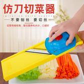 切菜工具  家用土豆絲切絲器多功能切菜蘿卜擦絲土豆切片器刨絲神器廚房用品