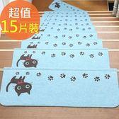 【佶之屋】Q版可重覆黏貼樓梯止滑墊15片組(5片/包)-藍色貓