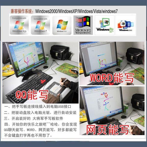 電腦手寫板 老人小孩大屏智能USB 全館免運