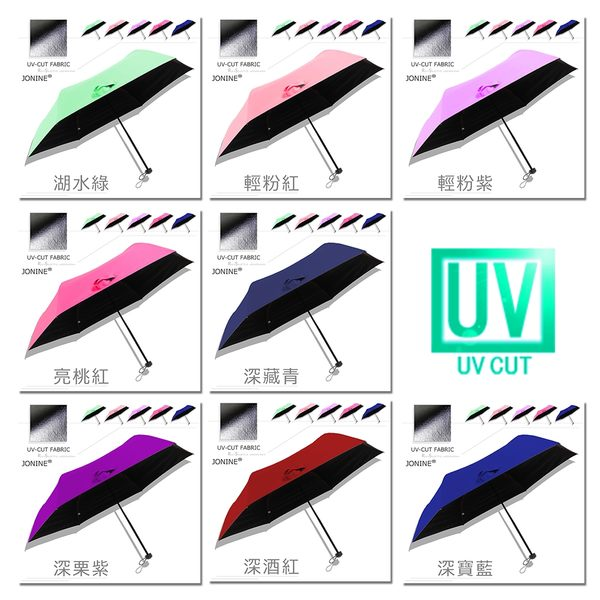 【買一送一】JONINE-輕量抗風-黑膠抗UV-晴雨傘/ 傘 雨傘 UV傘 非自動傘 洋傘 陽傘 大傘 防風 潑水