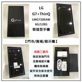 【拆封福利品】LG G7 + ThinQ LMG710EAW BTS 防彈少年團 代言 6.1吋 6G/128G IP68防水塵 智慧型手機